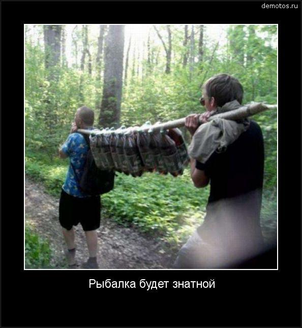 Вот так надо собираться на рыбалку))