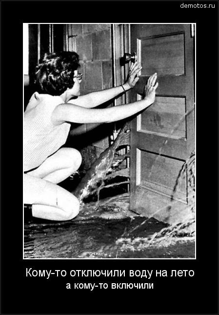Кому-то отключили воду на лето а кому-то включили #демотиватор