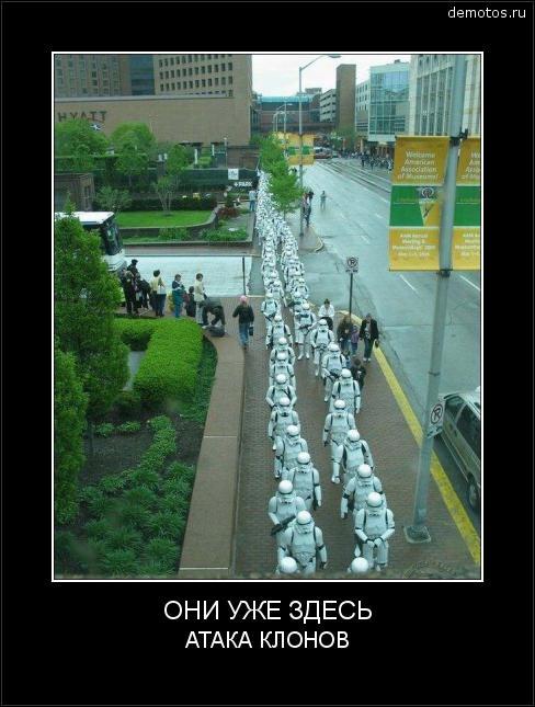 ОНИ УЖЕ ЗДЕСЬ АТАКА КЛОНОВ #демотиватор