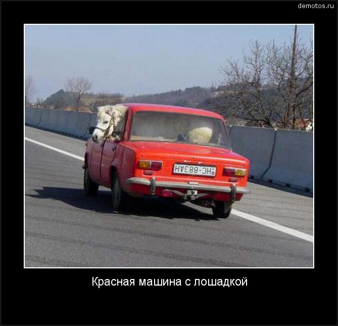 Красная машина с лошадкой ещё не факт, что это феррари #демотиватор