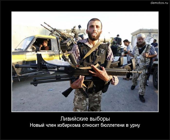 Ливийские выборы Новый член избиркома относит бюллетени в урну #демотиватор
