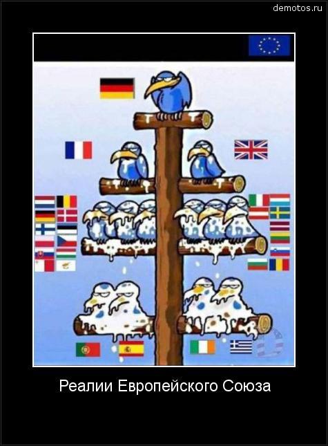 Реалии Европейского Союза #демотиватор