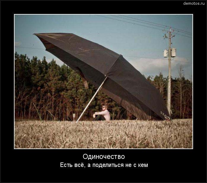 Одиночество Есть всё, а поделиться не с кем #демотиватор