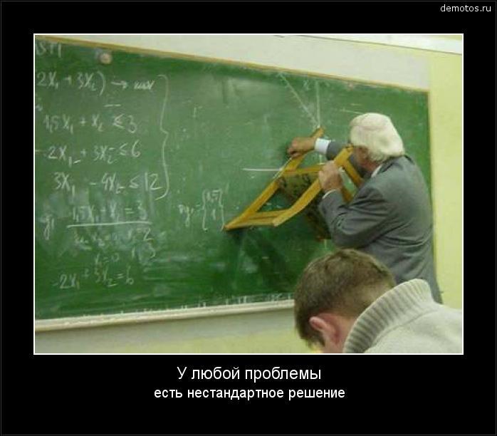 У любой проблемы есть нестандартное решение #демотиватор