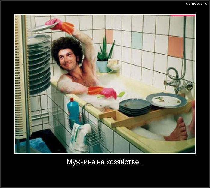 Мужчина на хозяйстве... #демотиватор