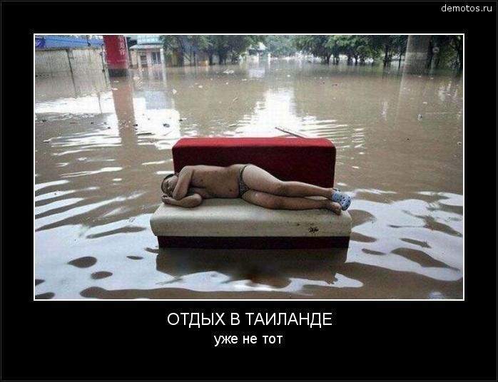 ОТДЫХ В ТАИЛАНДЕ уже не тот #демотиватор