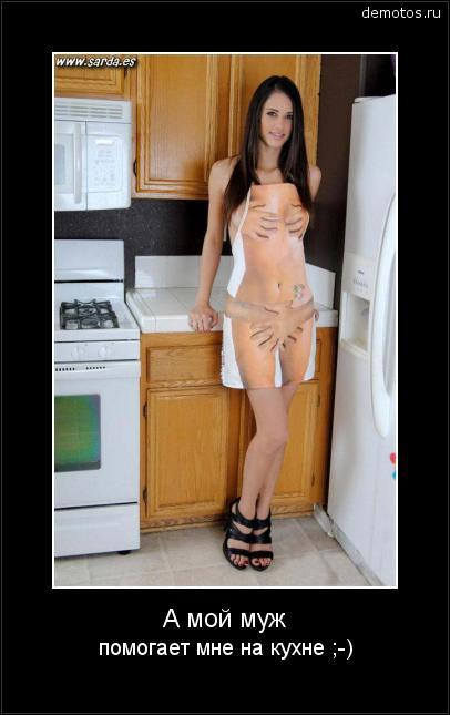 А мой муж помогает мне на кухне ;-) #демотиватор