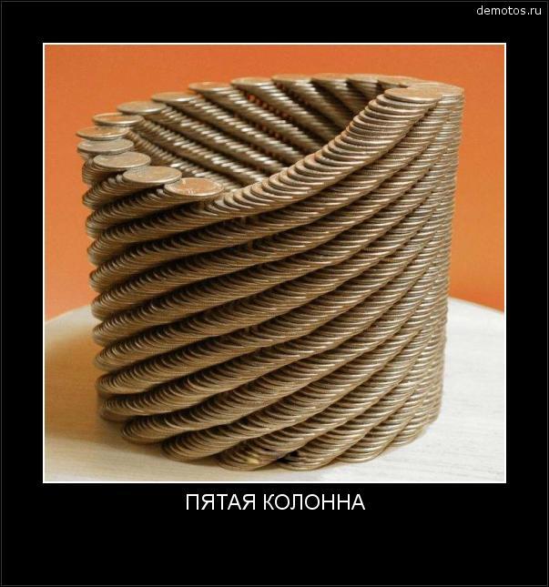 ПЯТАЯ КОЛОННА #демотиватор