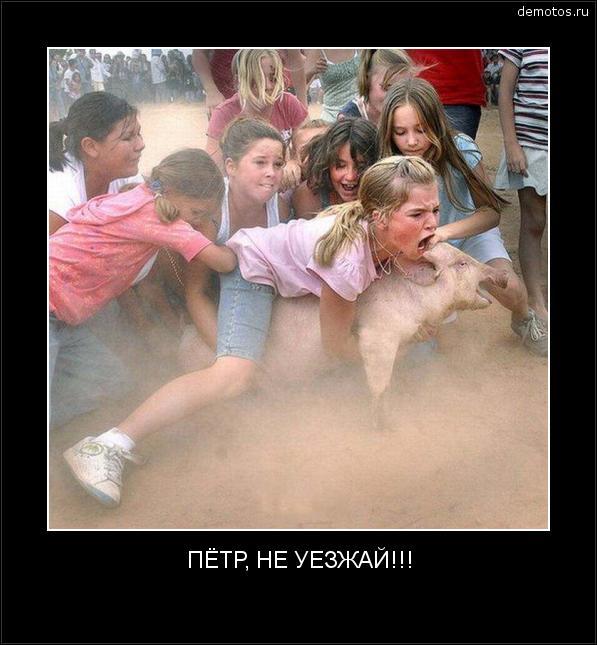 ПЁТР, НЕ УЕЗЖАЙ!!! #демотиватор