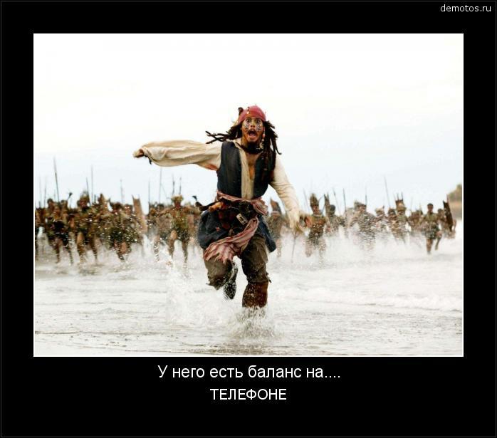 У него есть баланс на.... ТЕЛЕФОНЕ #демотиватор