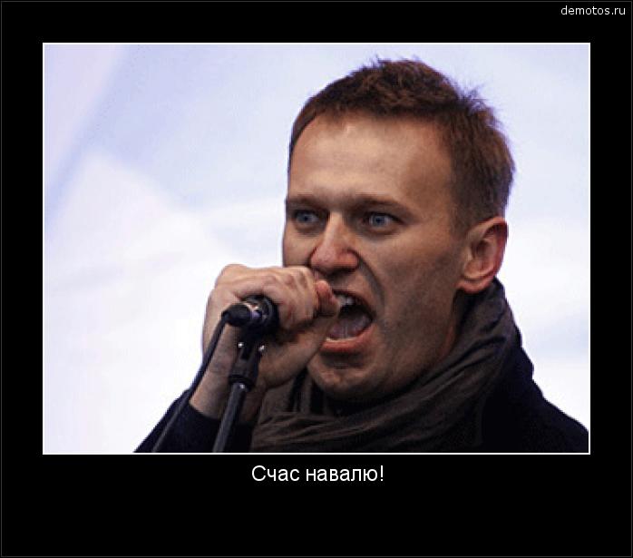 Счас навалю! #демотиватор