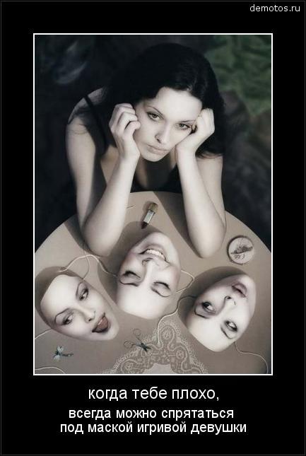 когда тебе плохо, всегда можно спрятаться под маской игривой девушки #демотиватор