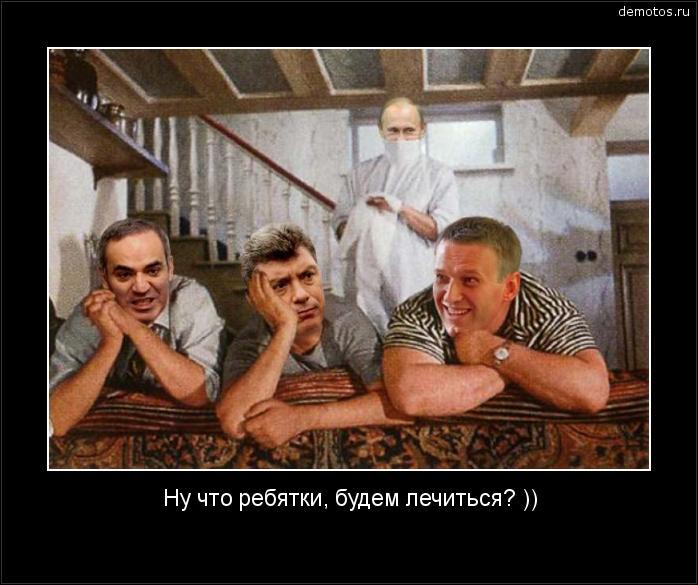 Ну что ребятки, будем лечиться? )) #демотиватор
