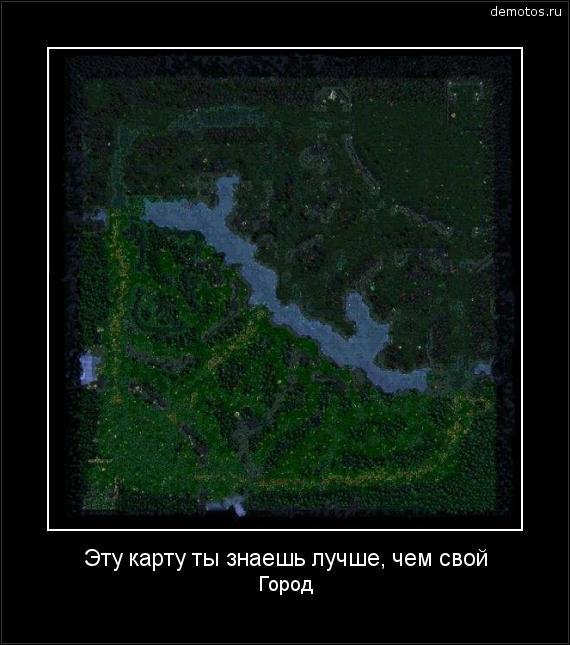 Эту карту ты знаешь лучше, чем свой Город #демотиватор