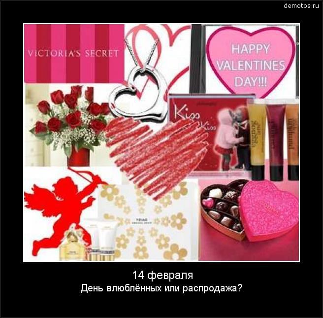 14 февраля День влюблённых или распродажа? #демотиватор