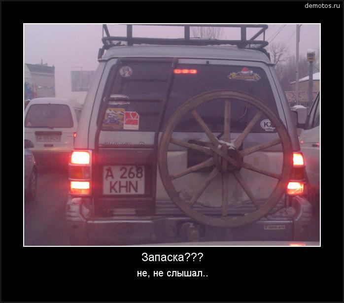 Запаска??? не, не слышал.. #демотиватор