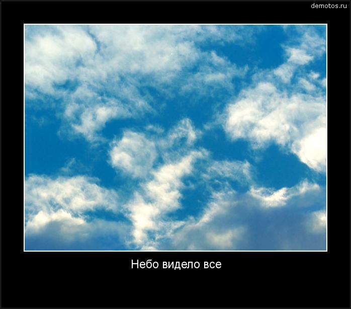 Небо видело все #демотиватор
