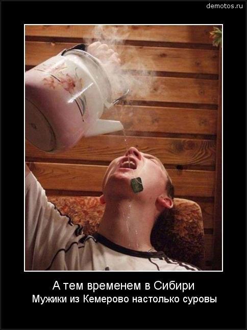 А тем временем в Сибири Мужики из Кемерово настолько суровы #демотиватор