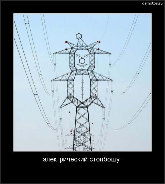 электрический столбошут #демотиватор