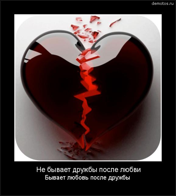 Не бывает дружбы после любви Бывает любовь после дружбы #демотиватор