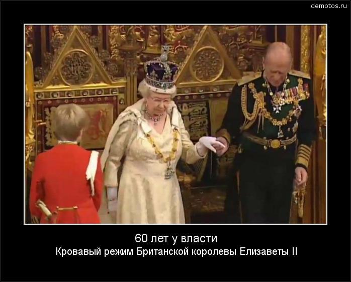 60 лет у власти Кровавый режим Британской королевы Елизаветы II #демотиватор