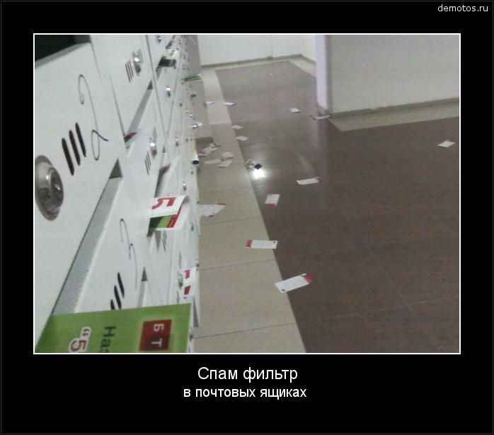 Спам фильтр в почтовых ящиках #демотиватор