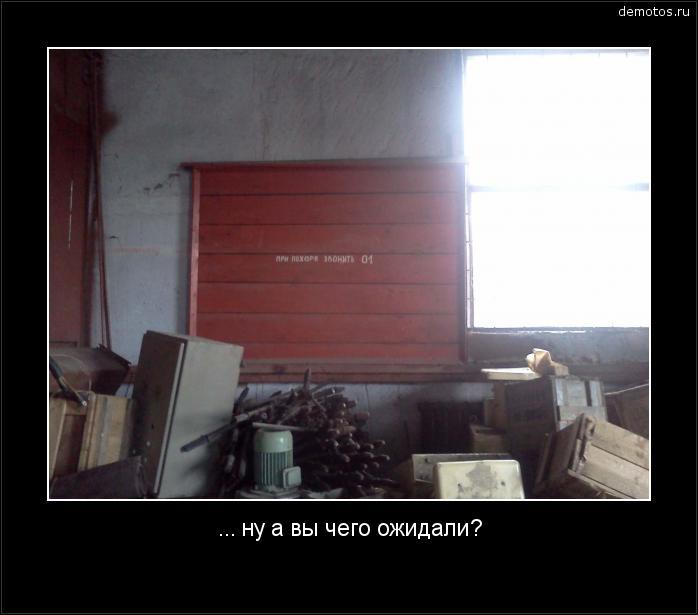 ... ну а вы чего ожидали? #демотиватор
