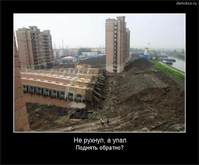 Не рухнул, а упал Поднять обратно? #демотиватор