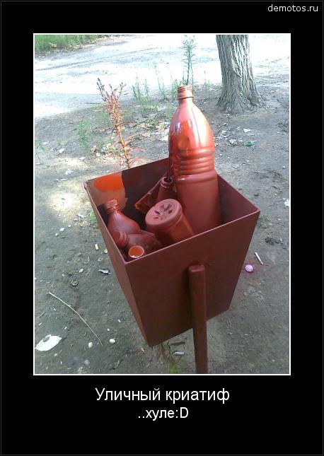 Уличный криатиф ..хуле:D #демотиватор