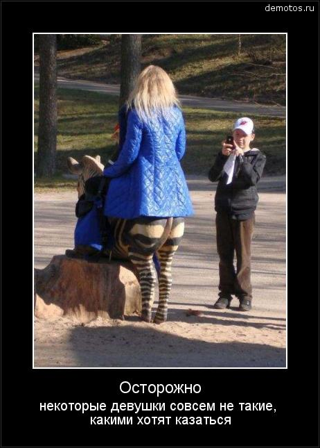 Осторожно некоторые девушки совсем не такие, какими хотят казаться #демотиватор