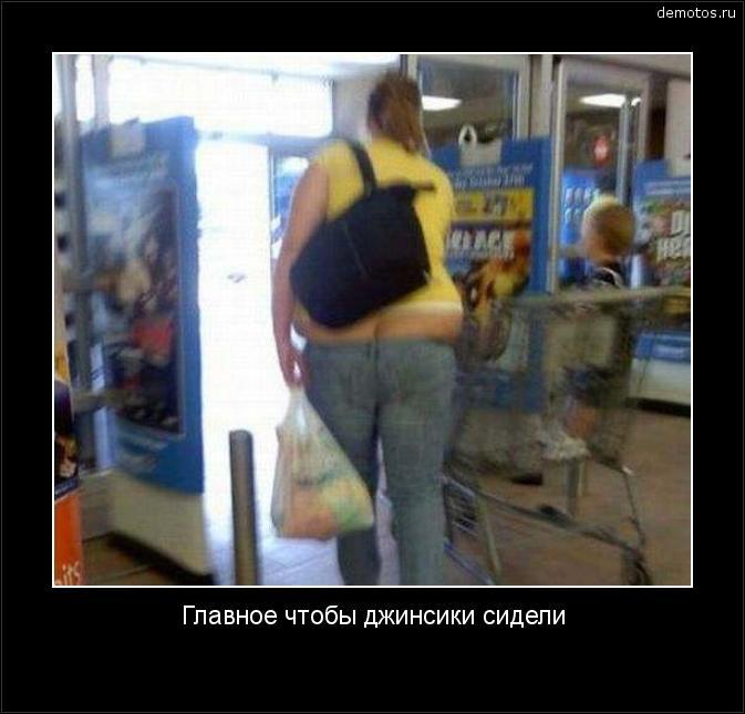 Главное чтобы джинсики сидели #демотиватор