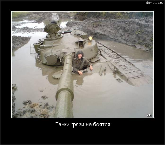 Танки грязи не боятся #демотиватор