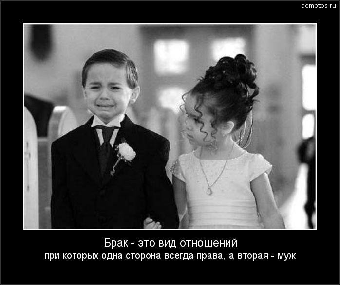 Брак - это вид отношений при которых одна сторона всегда права, а вторая - муж #демотиватор