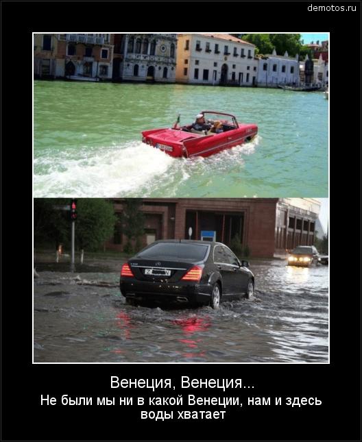 Венеция, Венеция... Не были мы ни в какой Венеции, нам и здесь воды хватает #демотиватор