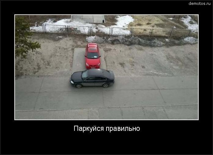 Паркуйся правильно #демотиватор