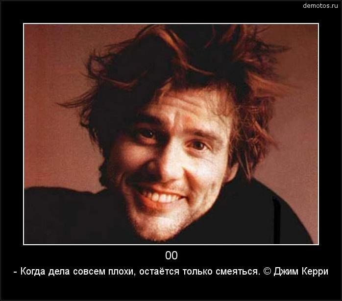 00 - Когда дела совсем плохи, остаётся только смеяться. © Джим Керри #демотиватор