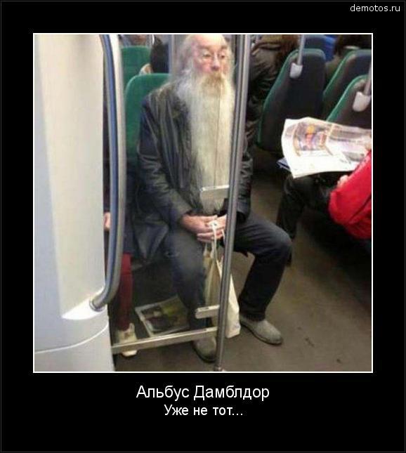 Альбус Дамблдор Уже не тот... #демотиватор