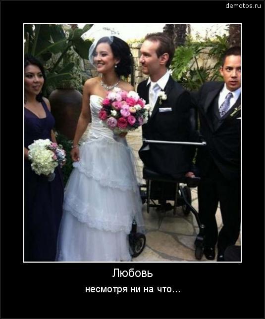 Любовь несмотря ни на что... #демотиватор