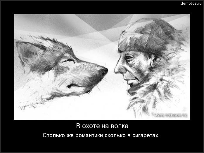 В охоте на волка Столько же романтики,сколько в сигаретах. #демотиватор