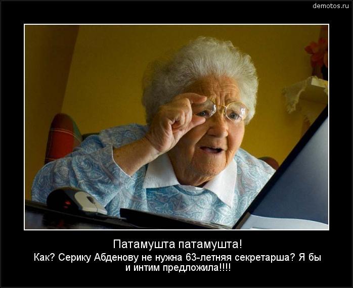Патамушта патамушта! Как? Серику Абденову не нужна 63-летняя секретарша? Я бы и интим предложила!!!! #демотиватор