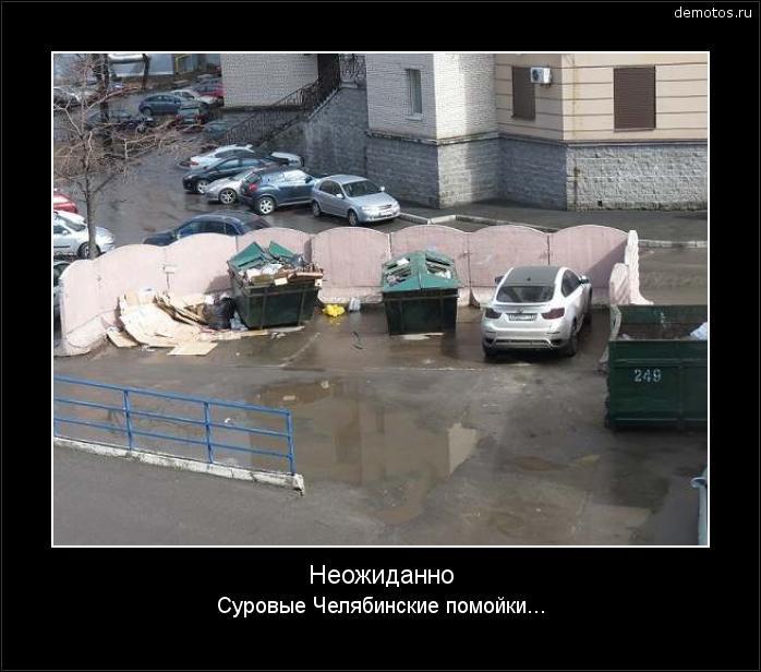 Неожиданно Суровые Челябинские помойки... #демотиватор