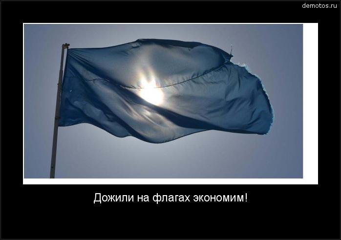 Дожили на флагах экономим! #демотиватор