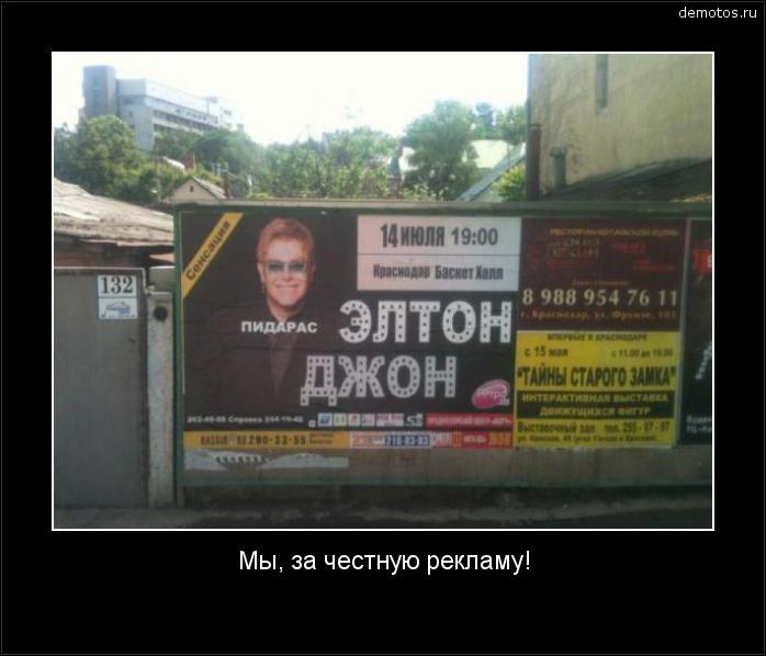 Мы, за честную рекламу! #демотиватор