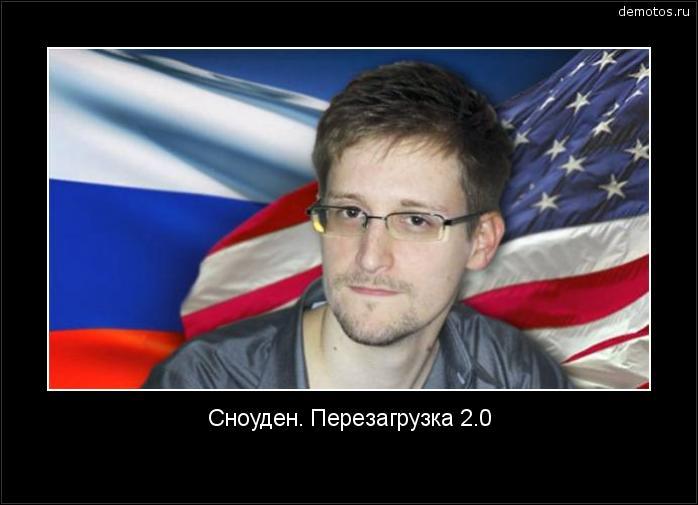 Сноуден. Перезагрузка 2.0 #демотиватор