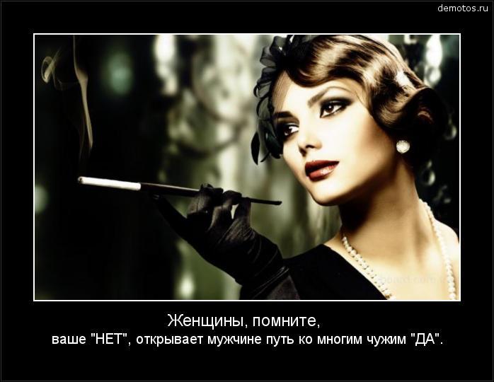 Женщины, помните, ваше