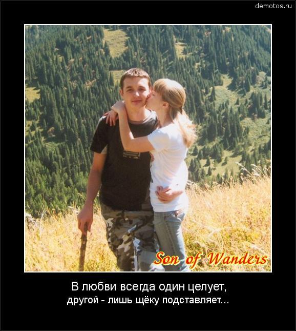 В любви всегда один целует, другой - лишь щёку подставляет... #демотиватор