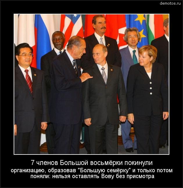 """7 членов Большой восьмёрки покинули организацию, образовав """"Большую семёрку"""" и только потом поняли: нельзя оставлять Вову без присмотра #демотиватор"""