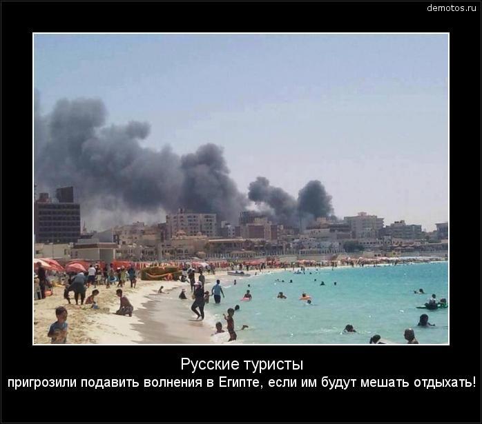 Русские туристы пригрозили подавить волнения в Египте, если им будут мешать отдыхать! #демотиватор