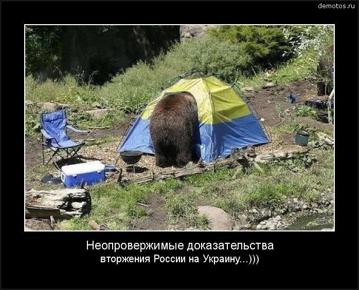 Неопровержимые доказательства вторжения России на Украину...))) #демотиватор