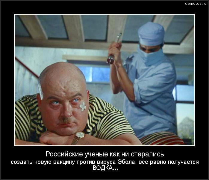 Российские учёные как ни старались создать новую вакцину против вируса Эбола, все равно получается ВОДКА… #демотиватор
